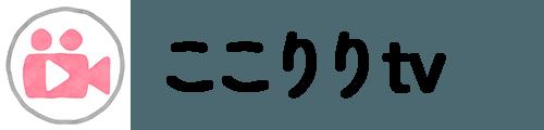 山形の高品質動画~ここりりtv~